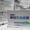 sinopharm cnbg Sars-cov-2 COVID-19 vaccine supplier china manufacture