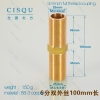 3/4 inch,100mm,150g full thread coupling